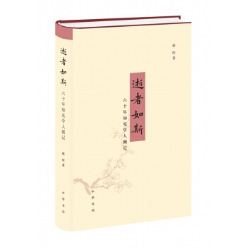 逝者如斯:六十年知见学人侧记(布面精装)