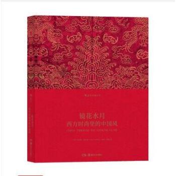 镜花水月:西方时尚里的中国风