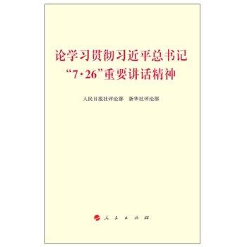 """论学习贯彻习近平总书记""""7·26""""重要讲话精神"""
