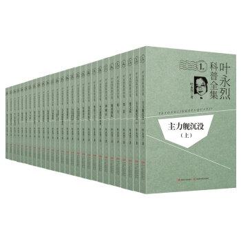 叶永烈科普全集(套装共28卷)