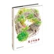 林海音画本·英子的故事