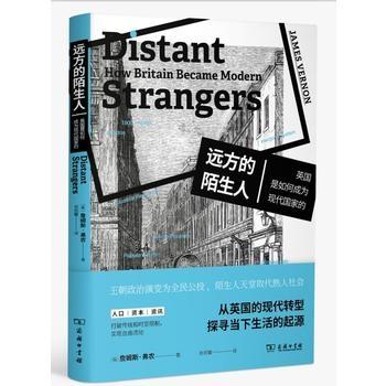 远方的陌生人:英国是如何成为现代国家的