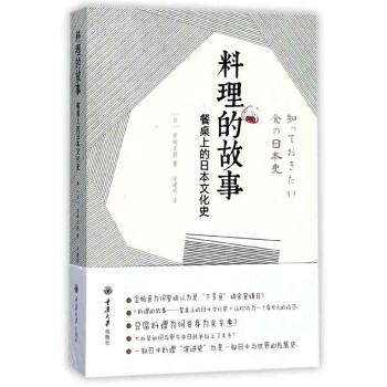 料理的故事:餐桌上的日本文化史