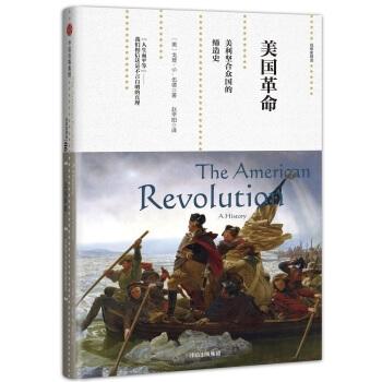 美国革命:美利坚合众国的缔造史
