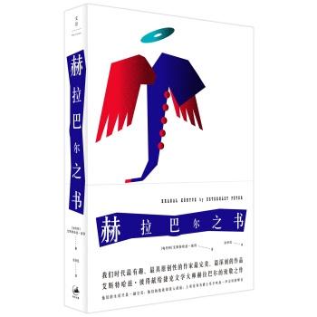 赫拉巴尔之书(精装)