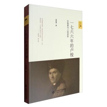 一七六六年的卢梭:论制度与人的变形