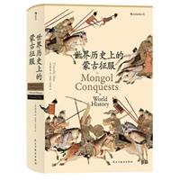 世界历史上的蒙古征服