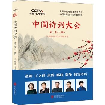 中国诗词大会:第二季(上册)
