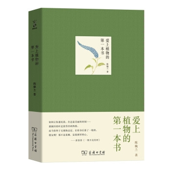 爱上植物的第一本书(精装)