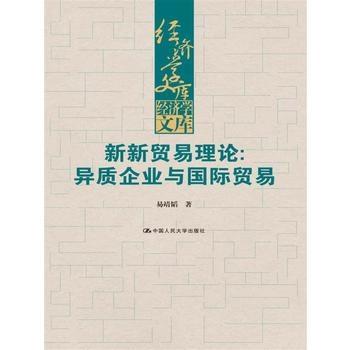 新新贸易理论:异质企业与国际贸易