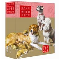 生肖日历:2018灵犬旺年