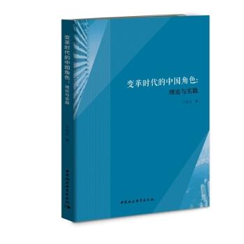 变革时代的中国角色:理论与实践