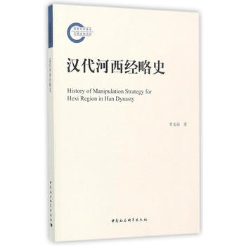 汉代河西经略史