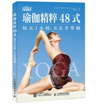 瑜伽精粹48式:每天1小时,6天全掌握
