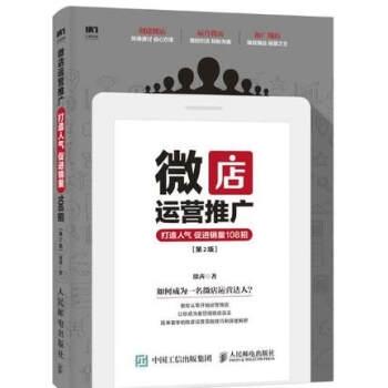微店运营推广 打造人气 促进销量108招(第2版)