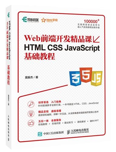 HTML CSS JavaScript基础教程 Web前端开发精品课