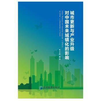 城市更新与产业升级对中国未来城镇化的影响