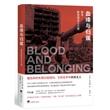 血缘与归属:探寻新民族主义之旅