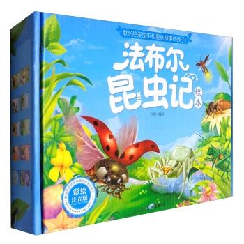 法布尔昆虫记(注音版)(带盒)