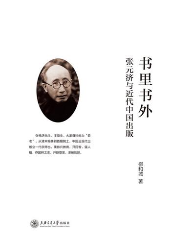 书里书外——张元济与现代中国出版