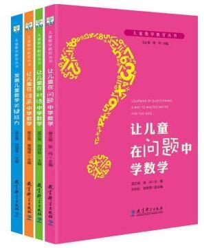 儿童数学教育丛书(4册)