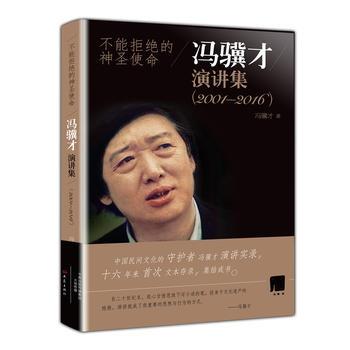 不能拒绝的神圣使命:冯骥才演讲集(2001—2016)
