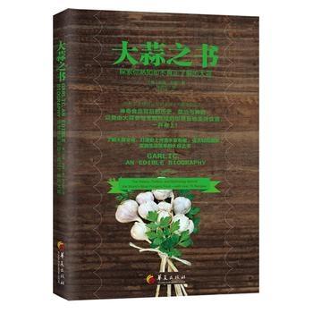 大蒜之书:探索你熟知却不真正了解的大蒜