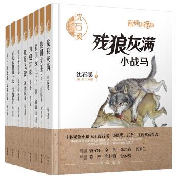 沈石溪和他喜欢的动物小说(套装共8册 音频讲播版)