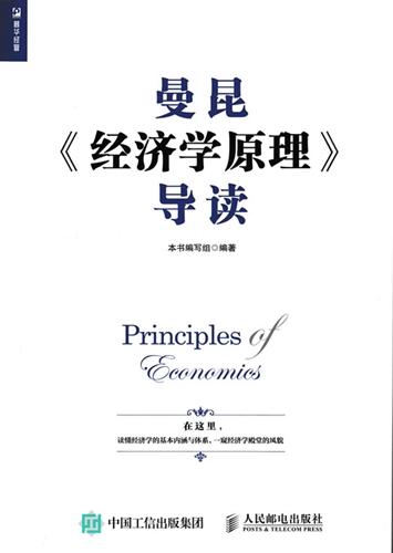 经济学原理 曼昆_经济学原理 曼昆 1.0