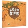 手绘文物世界史