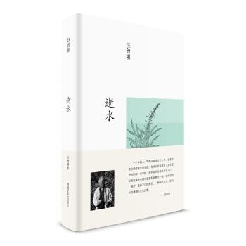 汪曾祺集·逝水