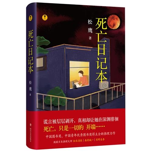 死亡日记本(精装)