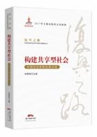 构建共享型社会——中国社会体制改革40年