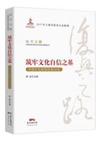 筑牢文化自信之基——中国文化体制改革40年