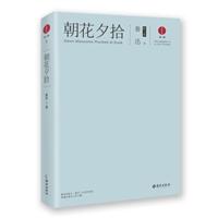 朝花夕拾:鲁迅散文集