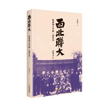 西北联大:抗战烽火中的一段传奇