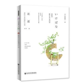 花道:感知日本文化的理性之美