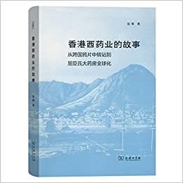 香港西药业的故事:从跨国鸦片中转站到屈臣氏大药房全球化(精装)