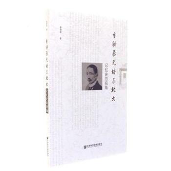 重释蔡元培与北大:记忆史的视角