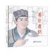 故事中国图画书系列:蔡伦造纸(精装)