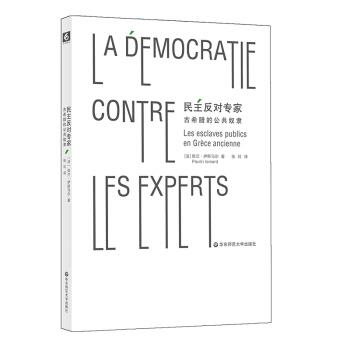 民主反对专家:古希腊的公共奴隶
