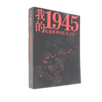 我的1945:抗战胜利回忆录