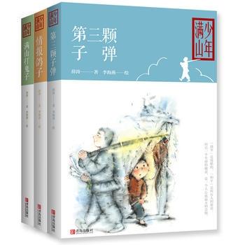 少年满山系列(套装全三册)