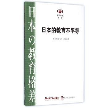 日本的教育不平等