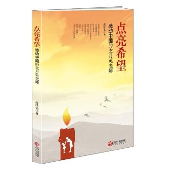 点亮希望:感动中国的支月英老师