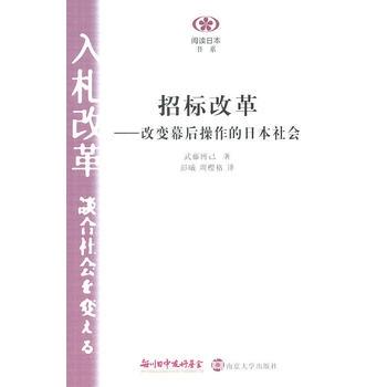 招标改革:改变幕后操作的日本社会