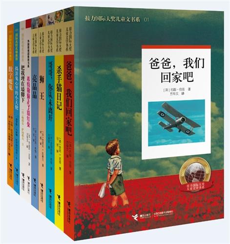 接力国际大奖儿童文学书系