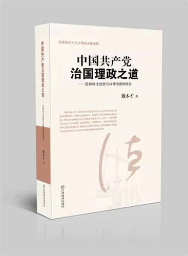 中国共产党治国理政之道 ——坚持依法治国与以德治国相结合