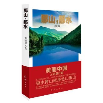 那山,那水:美丽中国从这里开始