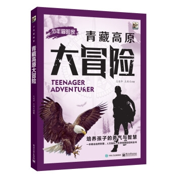 少年冒险家:青藏高原大冒险